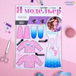 Набор для создания одежды для кукол «Я модельер» Sweet home