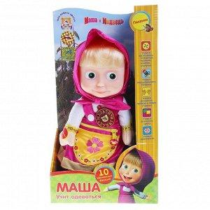 Мягкая музыкальная кукла «Маша учит одеваться»