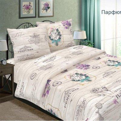 Спальный квадрат Любимое постельное. Распродажа поплин!🌛 — 2 сп — Спальня и гостиная