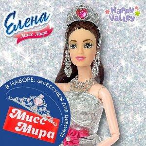 Кукла «Елена — Мисс Мира», в наборе аксессуары для девочки