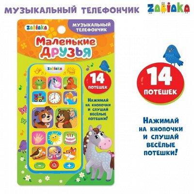 Развивающие игрушки от Симы — Телефоны и плееры — Развивающие игрушки