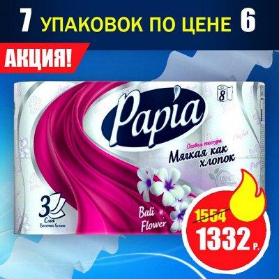 Т/бумага, полотенца PAPIA ,Zewa,FAMILIA , Kleo-Всегда нужна.