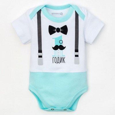 Празднуем День рождения! — Одежда для новорождённых — Аксессуары для детских праздников
