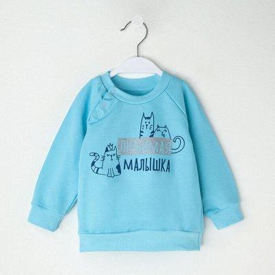 Крошка Я. Одежда и аксы для малышей. — Джемперы и кардиганы — Боди и песочники