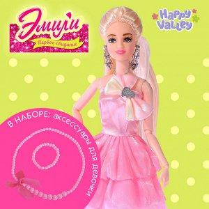 Кукла модель «Эмили: Первое свидание», шарнирная, в наборе аксессуары для девочек