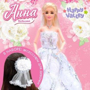 Кукла модель шарнирная «Невеста Анна», в наборе аксессуары для девочки