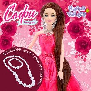 Кукла модель шарнирная «Бал Софи», в наборе аксессуары для девочки