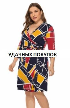 Платье Платье, оформленное V-образным вырезом горловины, полиэстер. Размер (обхват груди, обхват талии, длина изделия, см): XL (108,93,97), 2XL (114,99,99), 3XL (120,105,101), 4XL (126,111,103), 5XL (