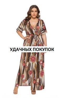 Платье Платье, оформленное V-образным вырезом горловины, полиэстер. Размер (обхват груди, обхват талии, длина изделия, см): XL (108,75,137), 2XL (114,81,139), 3XL (120,87,141), 4XL (126,93,143), 5XL (
