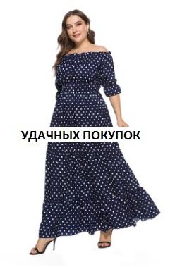 Платье Платье, оформленное открытыми плечами, полиэстер. Размер (обхват груди, обхват талии, длина изделия, см): XL (106-132,76,133), 2XL (111-137,81,133), 3XL (116-142,86,133), 4XL (121-147,91,135),
