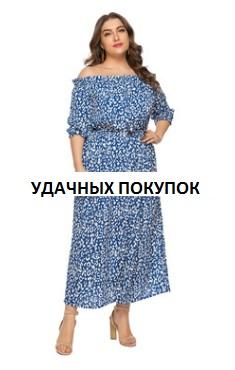 Платье Платье, оформленное открытыми плечами, полиэстер. Размер (обхват груди, обхват талии, длина изделия, см): XL (126,128,124), 2XL (132,134,126), 3XL (138,140,128), 4XL (144,146,130), 5XL (150,152