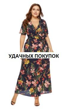 Платье Платье, оформленное V-образным вырезом горловины, полиэстер. Размер (обхват груди, обхват талии, длина изделия, см): XL (108,104,137), 2XL (114,110,139), 3XL (120,116,141), 4XL (126,122,143), 5