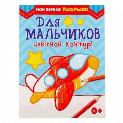 Не скучай — почитай! Книжки для обучения и развлечения — Раскраски-2 — Книги для творчества