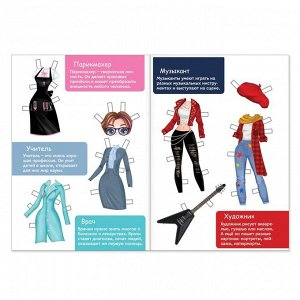Книга куколка бумажная «Профессии»