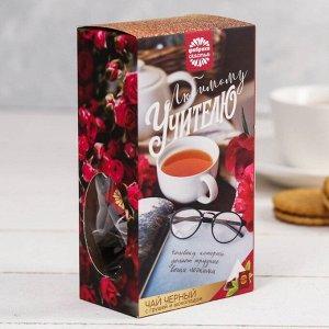 Чай чёрный «Любимому учителю»: с ароматом груши и шоколада, 20 пирамидок