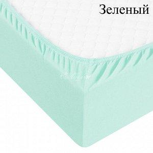 Простыня трикотажная на резинке 90*200*20(зелен)