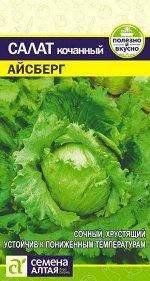 Зелень Салат Айсберг/Сем Алт/цп 0,5 гр.