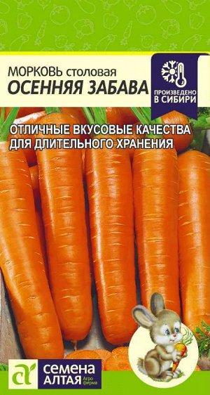 Морковь Осенняя Забава/Сем Алт/цп 0,5 гр.