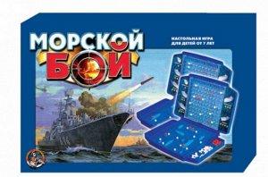 НИ Морской бой-1 (жесткая коробка)  37*24,5*3,5 см  тм.Десятое королевство