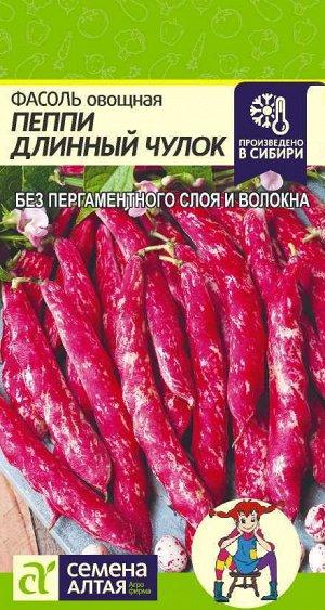 Фасоль Пеппи Длинный Чулок/Сем Алт/цп 5 гр.