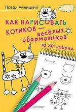 Как нарисовать котиков — весёлых обормотиков за 30 секунд