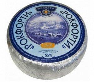 """Сыр """"Рокфорти"""" с голубой плесенью 55%"""
