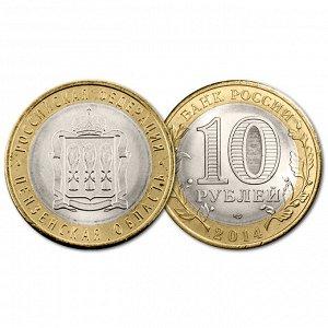 10 рублей 2014 год. РФ. Пензенская область