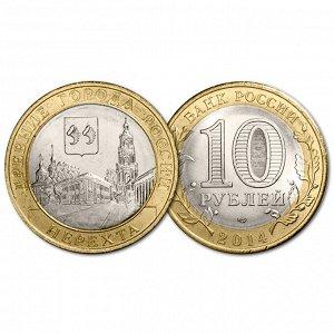 РФ 10 рублей 2014 год. Древние города. Нерехта