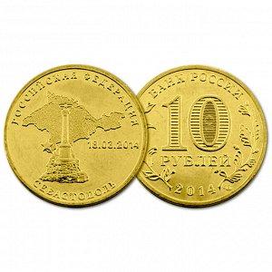РФ 10 рублей 2014 год. Вхождение в состав РФ Севастополя