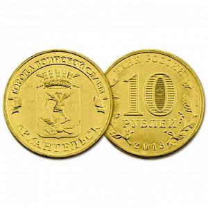 РФ 10 рублей 2013 год. ГВС. Архангельск