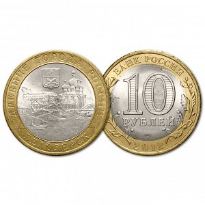 РФ 10 рублей 2012 год. Древние города. Белозерск