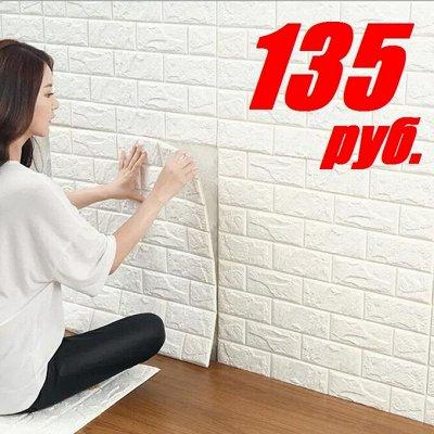 TV-Хиты! 📺 🥞 Все нужное на кухню и в дом!🍩🍕 — Много новинок!!  Декоративные панели. — Отделка для стен и потолков