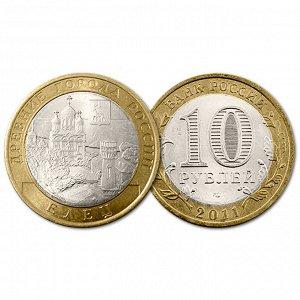 РФ 10 рублей 2011 год. Древние города. Елец