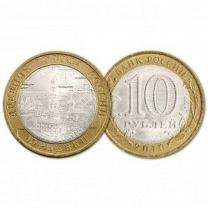 РФ 10 рублей 2010 год. Древние города. Юрьевец. Из обращения
