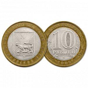 10 рублей 2006 год. РФ. Приморский край. Из обращения