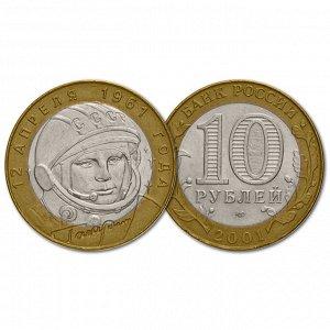10 рублей 2001 год. Гагарин. СПМД. Из обращения