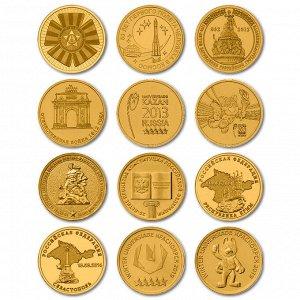 РФ 10 рублей 2010-2016 год. Латунные десятки. Комплект из 12 монет