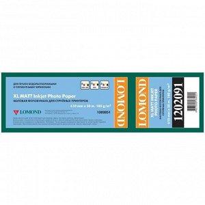 Бумага для плоттера матовая Lomond, 610мм*30м, 180г/м2, вт. 50,8 мм