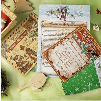 Привет из Великого Устюга или Письмо от Деда мороза! — НЕ ИМЕННОЕ ПИСЬМО! Подойдет для сада/школы — Все для Нового года