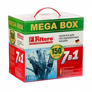 Таблетки для посудомоечных машин Filtero 7 в 1, 150 шт