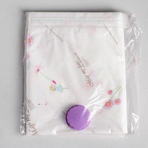 Вакуумный пакет для хранения вещей «Фея», 60?80 см, толщина 0,08 мм