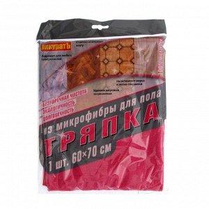 Тряпка из микрофибры для пола Avikomp, 60?70 см, 1 шт, цвет розовый
