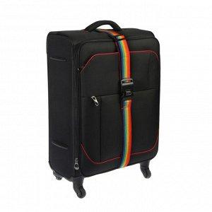 Ремень для чемодана или сумки с кодовым замком, МИКС
