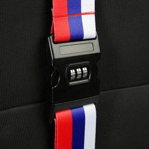 """Ремень для чемодана или сумки с кодовым замком TUNDRA, """"Триколор"""""""