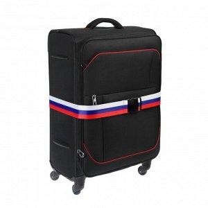 "Ремень для чемодана или сумки TUNDRA, ""Триколор"""