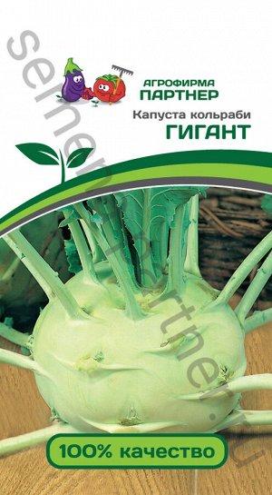 Семена Капуста кольраби Гигант 0,5 г.