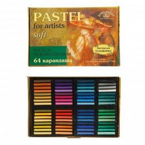 Пастель сухая, набор, 64 цвета, Soft, «Аква-Колор» (художественная)