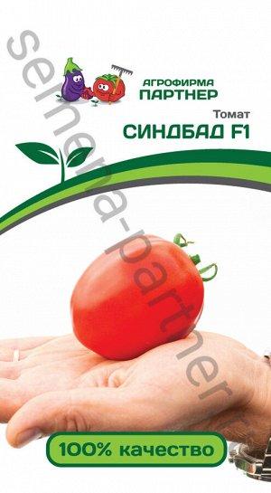 ТМ Партнер Томат Синдбад F1 (2-ной пак.)/ Гибриды томата с розовыми плодами