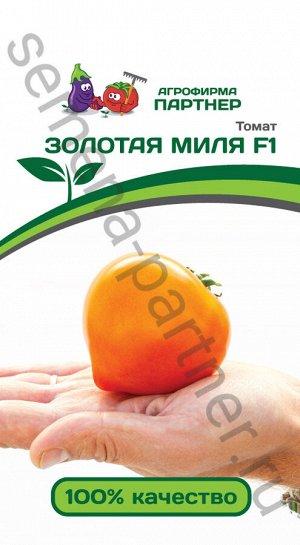 ТМ Партнер Томат Золотая Миля F1/ Гибрид томата с желто - оранжевыми плодами