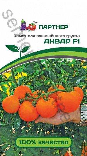 ПАРТНЕР Томат Анвар F1 ( 2-ной пак.) / Гибрид томата (с массой плода свыше 120 г)